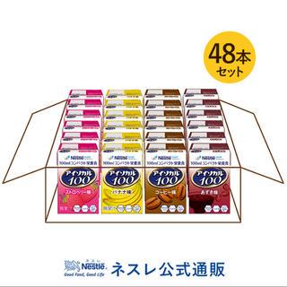 ネスレ(Nestle)の②Nestle アイソカル100 バラエティパック❁48本(その他)