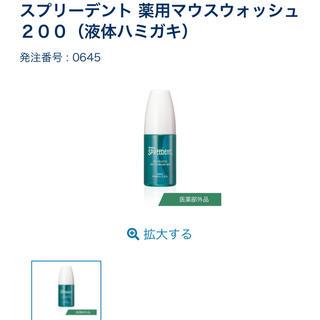 アムウェイ(Amway)の スプリーデント 薬用マウスウォッシュ200(液体ハミガキ)(口臭防止/エチケット用品)
