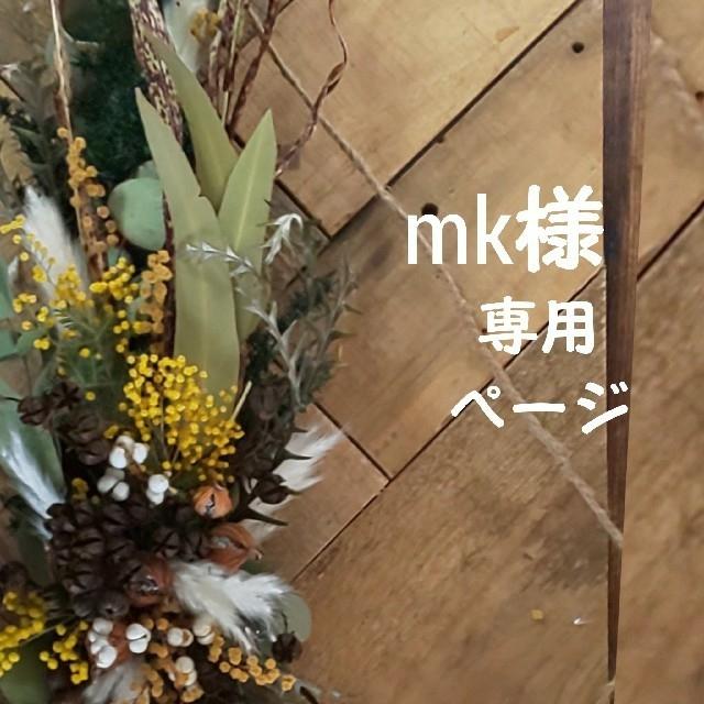 *mk様専用ページ ハンドメイドのフラワー/ガーデン(ドライフラワー)の商品写真