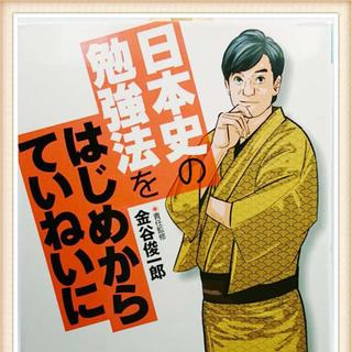日本史の勉強法をはじめからていねいに(語学/参考書)