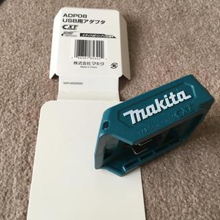 マキタ(Makita)の[純正]マキタ USB用アダプタ ADP08 (バッテリー/充電器)