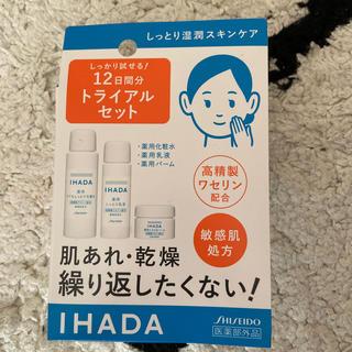 シセイドウ(SHISEIDO (資生堂))のIHADA トライアル(サンプル/トライアルキット)