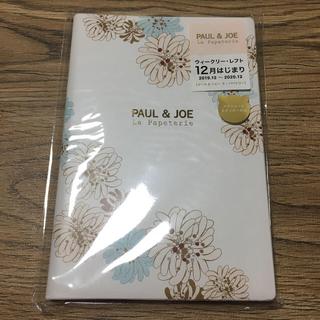 ポールアンドジョー(PAUL & JOE)のポール&ジョー スケジュール帳2020(カレンダー/スケジュール)
