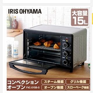 アイリスオーヤマ - 【新品・訳あり】コンベクションオーブン シルバー