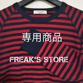 FREAK'S STORE - 【新品】FREAK'S STOREボーダーワッフルプルオーバー★赤×紺