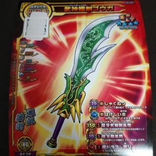 スクウェアエニックス(SQUARE ENIX)のドラゴンクエスト スキャンバトラーズ 武神極剣ゴウガ 未登録カード 格安処分(カード)