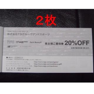 パーリーゲイツ(PEARLY GATES)の❤️cats❤️様専用TSI 優待 グルーヴアンドスポーツ 20%OFF 2枚 (ショッピング)