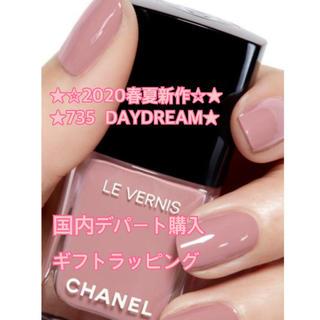CHANEL - ★☆★CHANELシャネル ヴェルニ ロング トゥニュ735デイドリーム★☆★