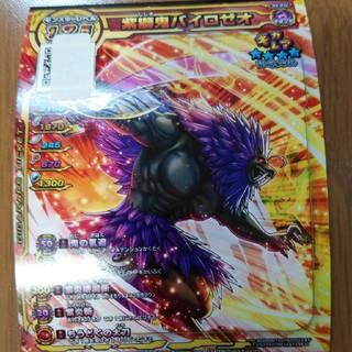スクウェアエニックス(SQUARE ENIX)のドラゴンクエスト スキャンバトラーズ 紫獅鬼バイロゼオ 未登録カード A(カード)