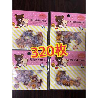 サンエックス(サンエックス)のリラックマ シール 320枚 80枚×4個 りらっくま ステッカー 大量 セット(シール)