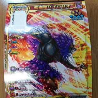 スクウェアエニックス(SQUARE ENIX)のドラゴンクエスト スキャンバトラーズ 紫獅鬼バイロゼオ 未登録カード B(カード)
