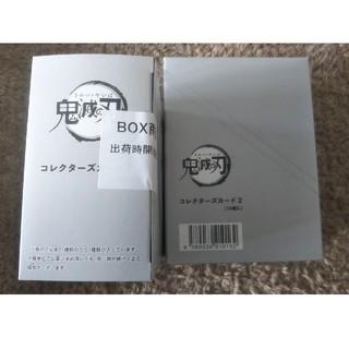 シュウエイシャ(集英社)の【新品未開封】鬼滅の刃 コレクターズカード2 2ボックス 40枚(カード)