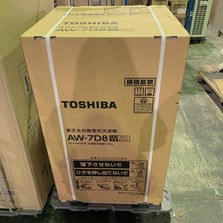 東芝 - 洗濯機 ザブーン 新品