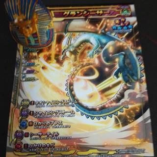 SQUARE ENIX - ドラゴンクエスト スキャンバトラーズ グランシーザー 未登録カード