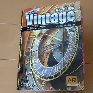 英文法・語法Vintage 3訂版(語学/参考書)