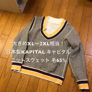 キャピタル(KAPITAL)の大きめXL〜2XL相当!日本製KAPITAL キャピタル 古着Vネックニットスウ(スウェット)