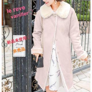 le reve vaniller - 【新品未使用】2/21まで値下げ♡ルレーヴヴァニレ♡コート♡ムートンコート