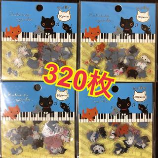 サンエックス(サンエックス)の靴下にゃんこ シール 320枚 80枚×4個 猫 ステッカー 大量 セット(シール)