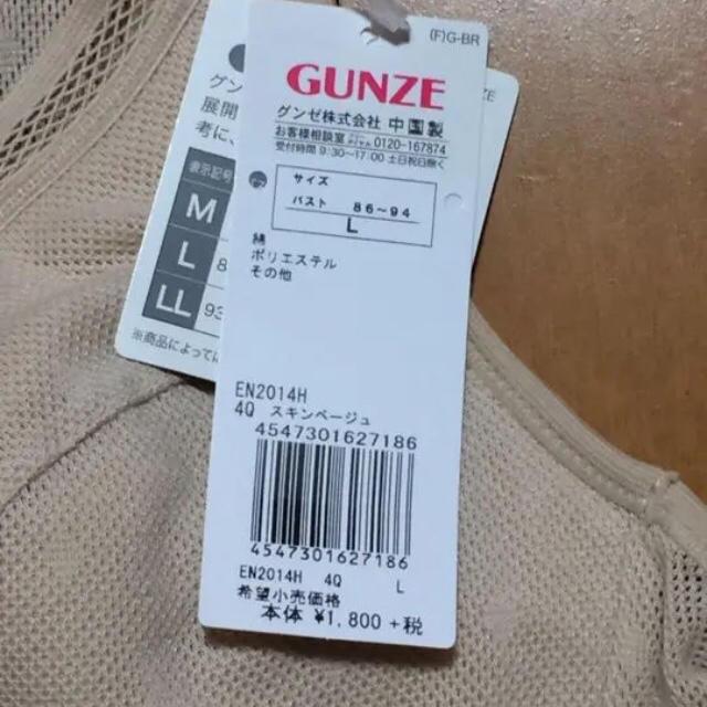 GUNZE(グンゼ)のL スキンベージュ 新品未使用 グンゼ GUNZE ブラキャミソール 通気性抜群 レディースの下着/アンダーウェア(アンダーシャツ/防寒インナー)の商品写真