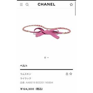 CHANEL - 2020 20C シャネル ベルト リボン チェーン ピンク ネックレス