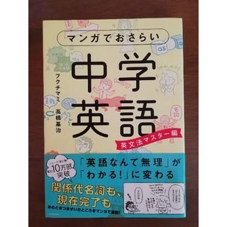 マンガでおさらい中学英語 英文法マスタ-編(語学/参考書)