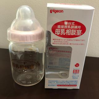 ピジョン(Pigeon)の母乳相談室 哺乳瓶(哺乳ビン)