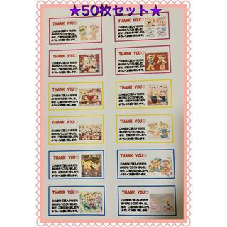 ◆キャラクター サンキューカード《ダッフィー&シェリーメイ》50枚セット◆可愛い(カード/レター/ラッピング)