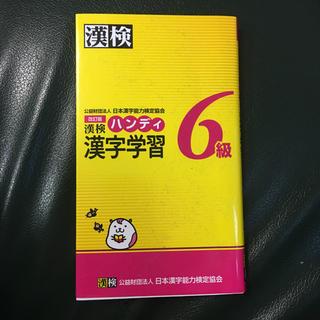 漢検6級 新品未使用