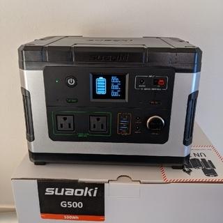 suaoki ポータブル電源 G500 137700mAh/500Wh(防災関連グッズ)