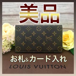 ルイヴィトン(LOUIS VUITTON)のLOUIS VUITTON✨お札&カード入れ✨スーツのポケットにもスッと入ります(長財布)
