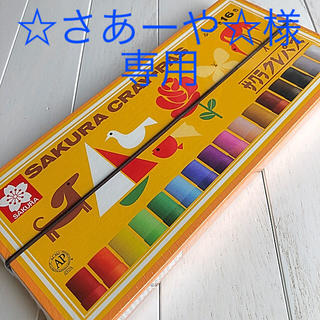 ☆さあーや☆様専用 クレパス16   新品(クレヨン/パステル)