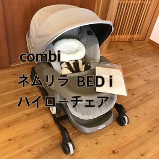 コンビ(combi)の(美品)コンビ ネムリラ BEDi おやすみドーム エッグショック(ベビーベッド)