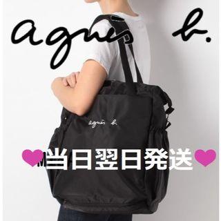 agnes b. - 【当日発送】新モデル agnes b アニエスべー マザーズバッグ