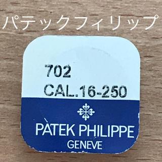 パテックフィリップ(PATEK PHILIPPE)の時計工具 時計部品 パテックフィリップ 16ー250 ガンギ車(腕時計(アナログ))