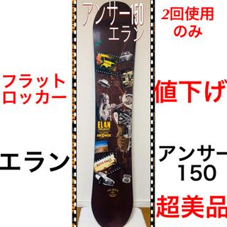 エラン(Elan)の2015エラン☆アンサー☆フラットロッカー☆メンズ☆ 2回使用のみ☆ツインチップ(ボード)
