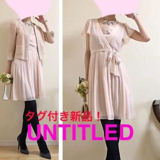 UNTITLED - 【タグ付新品!アンタイトル】ワンピースサイズ2 S.M向け 桜色ピンク結婚式