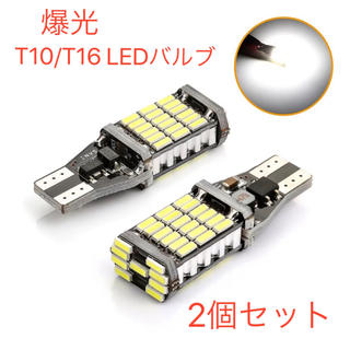 爆光バックランプ、T10 T16 LEDバルブ2個(汎用パーツ)