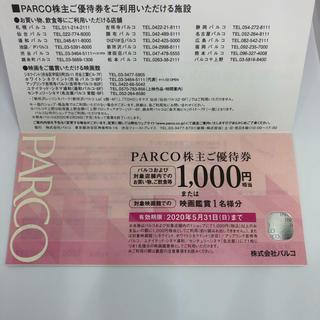 パルコ 株主優待券 1000円分(ショッピング)