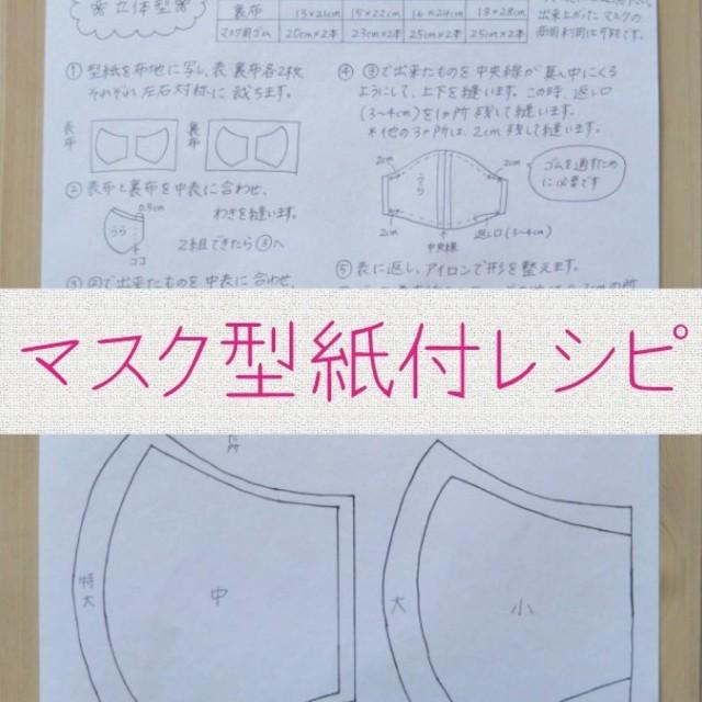 粉 マスク | ハンドメイド マスク 型紙付レシピ マスクゴムセットの通販