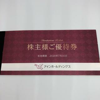 アインホールディングス 株主優待券 2000円分(ショッピング)
