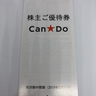 キャンドゥ 株主優待券 2000円+税分
