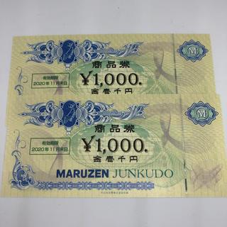 丸善 株主優待券 2000円分(ショッピング)