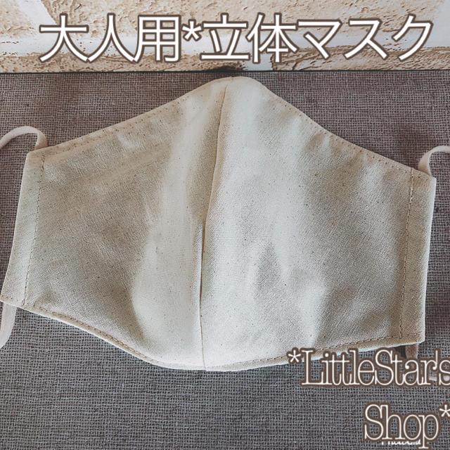 マスク アニメ - 生成り無地☆ゆったり大人用*立体マスク☆の通販