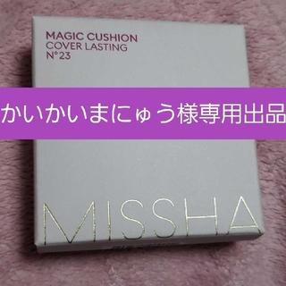 ミシャ(MISSHA)のMISSHA かいかいまにゅう様専用(その他)