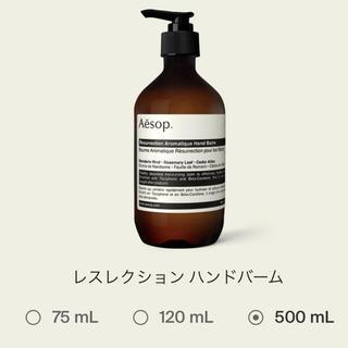 Aesop - Aesop イソップ レスレクション ハンドバーム 500ml