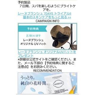 ロクシタン(L'OCCITANE)のロクシタン レーヌブランシュ オリジナル UV ハット(麦わら帽子/ストローハット)