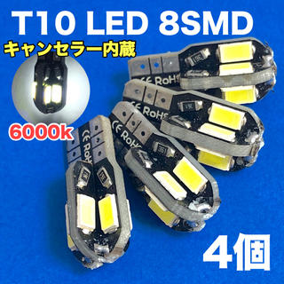 ◆T10 LED 8SMD ポジション球 キャンセラー内蔵◎4個セット◎