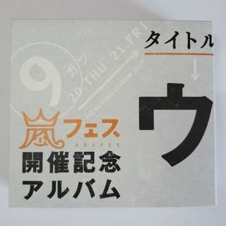 嵐 - 嵐 アルバム ウラ嵐マニア