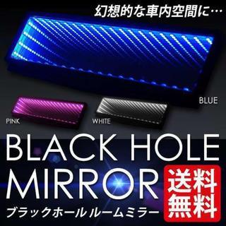ブラックホールミラー  ワイドミラー LEDミラー 光るバックミラー