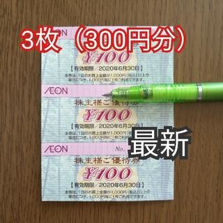 AEON - イオン 株主優待券(300円分)